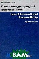 Право международной ответственности: Монография  Лукашук И.И. купить