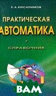 Практическая автоматика: Справочник  Кисаримов Р.А. купить