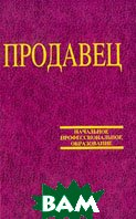 Продавец. Учебное пособие 4-е издание  В. А. Барановский  купить