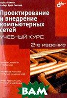 Проектирование и внедрение компьютерных сетей. Учебный курс 2-е издание  Палмер М., Синклер Р.Б. купить