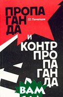 Пропаганда и контрпропаганда  Г. Г. Почепцов купить