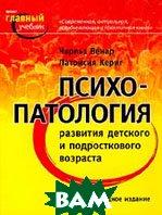 Психопатология развития детского и подросткового возраста  5-е издание  Венар Ч., Кериг П. купить