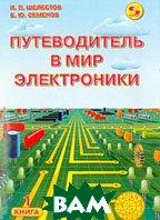 Путеводитель в мир электроники: В 2 книгах: Книга 1  Шелестов И.П., Семенов Б.Ю. купить