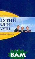 Путин, Блэр, Буш: Биографии и аналогии  Овчинникова О.Г., Халин К.Е. купить