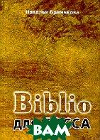 Biblio для босса  Бринькова Наталья купить