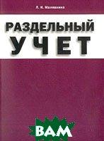 Раздельный учет  Малявкина Л.И. купить