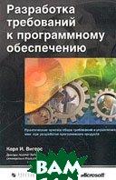 Разработка требований к программному обеспечению  Вигерс К.И. купить