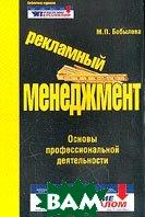 Рекламный менеджмент: Основы профессиональной деятельности  Бобылева М.П. купить