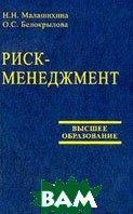 Риск-менеджмент: Учебное пособие  Малашихина Н.Н., Белокрылова О.С. купить