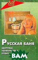 Русская баня: Здоровье, удовольствие, отдых  Пустовойтов В.Н. купить