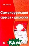 Самокоррекция стресса и депрессии  Шевцов С.А. купить