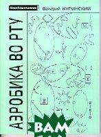 Аэробика во рту 2-е издание  В. Куринский купить