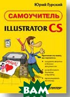 ����������� Illustrator CS  
