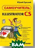 Самоучитель Illustrator CS   Гурский Ю. А. купить