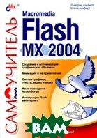 Самоучитель Macromedia Flash MX 2004  Д. Альберт, Е. Альберт купить