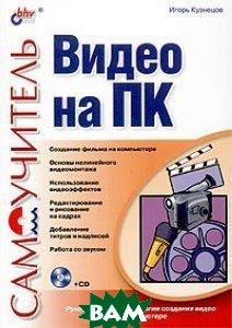 Самоучитель видео на ПК (+ CD-ROM)  И.  Кузнецов купить