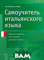 Самоучитель итальянского языка 2-е издание  Рыжак Н.А., Рыжак Е.А. купить