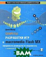 ������� ���������� ��� � Macromedia Flash MX (+ CD-ROM)  ���� ����� ������