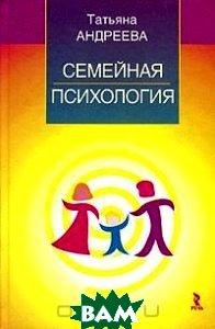 Семейная психология: Учебное пособие  Андреева Т.В. купить