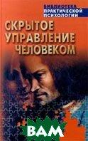 Скрытое управление человеком (Психология манипулирования)  В. П. Шейнов купить
