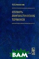 Словарь лингвистических терминов 2-е издание  Ахманова О.С. купить
