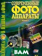 Современные фотоаппараты 3-е издание  Пешков А.Ф. купить