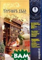 Журнал `Торговое Дело`  №5  (май 2004)   купить