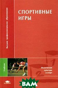 Спортивные игры: Учебник   Железняк Ю.Д., Портнов Ю.М. купить