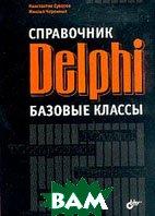 ���������� Delphi: ������� ������  ������� �.�., �������� �.�. ������