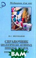 Справочник биологически активных пищевых добавок: Пища для здоровья  Милованов И.С. купить