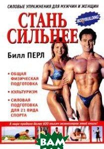 Стань сильнее: Силовые упражнения для мужчин и женщин  Перл Б. купить
