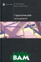 Стратегический менеджмент. Учебник  Л. Г. Зайцев, М. И. Соколова купить