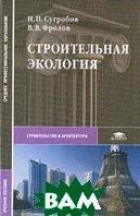 Строительная экология  Сугробов Н.П., Фролов В.В. купить
