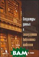 Структуры данных и стандартная библиотека шаблонов  Уильям Дж. Коллинз купить