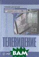 Телевидение. Учебник  3-е издание  Джакония В.Е. купить