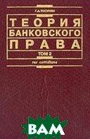 Теория банковского права: Монография: В 2 тт: Том  2 2-е издание  Тосунян Г.А. купить