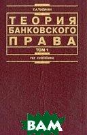 Теория банковского права: Монография: В 2 тт: Том  1 2-е издание  Тосунян Г.А. купить