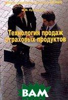 Технология продаж страховых продуктов  Сухоруков М.М. купить