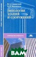 Типология зданий и сооружений: Учебное пособие  Синянский И.А., Манешина Н.И. купить