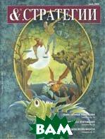 Журнал «&. СТРАТЕГИИ» № 5'2004   купить