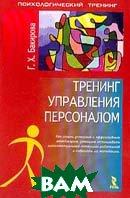 Тренинг управления персоналом  Бакирова Г.Х. купить