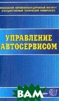 Управление автосервисом   Миротин, Ряховский, Останенко  купить