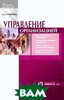 Управление организацией. 5-е издание  Лукичева Л.И. купить