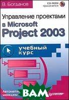 Управление проектами в Microsoft Project 2003. Учебный курс (+CD)  Богданов В. В.  купить