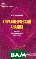 Управленческий анализ: Выбор оптимального решения  Вахрушина М.А. купить