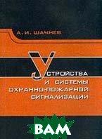 Устройства и системы охранно-пожарной сигнализации 3-е издание  Шачнев А.И. купить