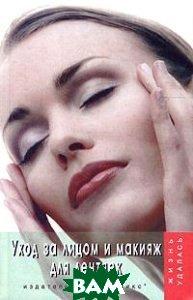 Уход за лицом и макияж для лентяек  Щеглова Т.Н. купить