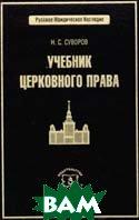 Учебник церковного права  Н. С. Суворов купить