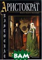Журнал `Аристократ` История, культура, цивилизация №4   купить