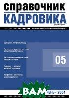Журнал `Справочник кадровика`  (май) 2004   купить